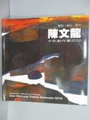 【書寶二手書T3/藝術_PGC】觀照留白堅持-陳文龍水彩創作集2010