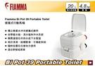   MyRack   BI-POT 39 FIAMMA 攜帶型行動馬桶 行動廁所 便攜式行動馬桶 清15L 廢水20L