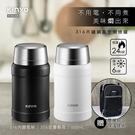 KINYO 316不鏽鋼真空燜燒罐 800ml 附贈不鏽鋼湯匙、杯蓋碗&雙層保溫袋 (KIM-48) 共2色