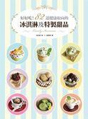 (二手書)好好吃!82道健康取向的冰淇淋及特製甜品