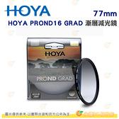 日本 HOYA PROND 16 GRAD 77mm 環形漸層減光鏡 ND16 減4-0格 ND減光 濾鏡 公司貨
