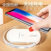 iphoneX蘋果XR無線充電器手機快充8plus小米安卓三星華為通用  極有家