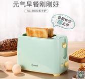 麵包機 家用早餐吐司機烤面包機全自動多士爐烤面包片土司機 220VMKS 歐萊爾藝術館