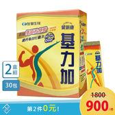 【買1送1】愛斯康 基力加 粉末飲品 (8.5gx30包/盒)