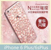 iPhone 6 Plus/6sPlus (5.5吋) 水晶系列 3D立體鑽石紋 閃亮 奢華風 TPU 手機套 保護套 手機殼 手機套