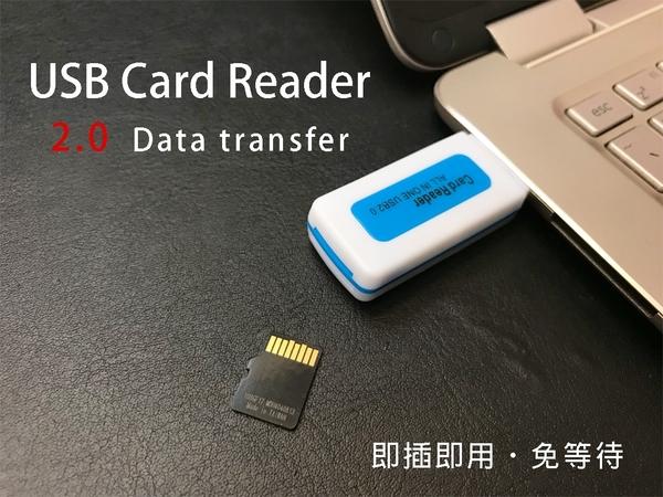 【USB 2.0 五合一】 通用 SDHC M2 Micro MINI SD T-F SD 讀卡機 支援各品牌高速傳輸