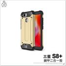 三星 S8+ SM-G955 防摔 金鋼鋼甲 手機殼 保護套 碳纖維紋 透氣 二合一 保護殼 防塵塞 手機套