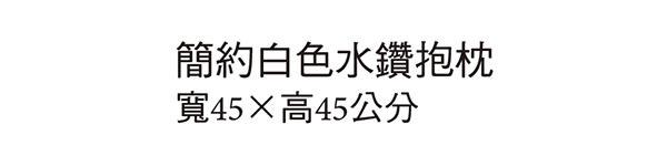 【森可家居】簡約白色水鑽抱枕 7JX127-4 限量出清