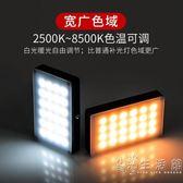 唯卓仕RB08 led迷你攝影補光燈小型便攜手持視頻微型影視補光燈 小時光生活館HM