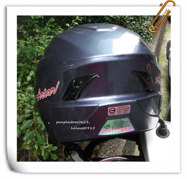 林森●GRS安全帽,雪帽,半罩,K-861,K861,可拆洗式竹炭內裡,灰~