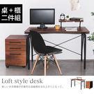 北歐 收納櫃 辦公家具【ET008】Heman北歐120cm電腦桌+檔案櫃 MIT台灣製 完美主義