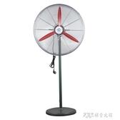 工業風扇落地強力大功率電風扇壁扇壁掛式大風力立式搖頭牛角扇ATF 探索先鋒