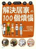(二手書)解決居家的100個煩惱:從設計到設備,從收納到去污,達人總動員,幫你搞定..