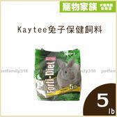 寵物家族-Kaytee兔子保健飼料5磅