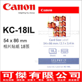 Canon SELPHY KC-18IL﹝54x86mm 悠遊卡大小貼紙 可8分割大頭貼 18張﹞