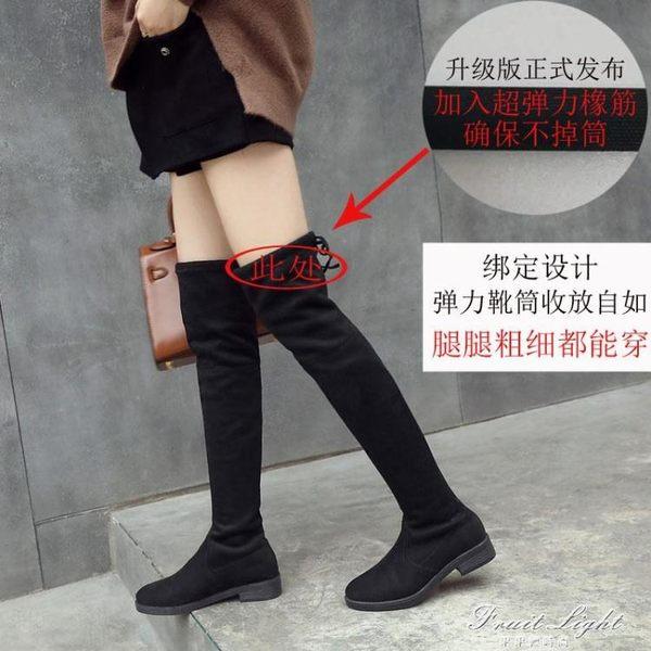 膝上靴 靴子女2019秋款小個子高筒彈力顯瘦高跟網紅ins潮長靴女過膝平底【果果新品】