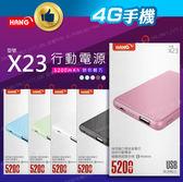 HANG X23 5200mAh 1A 智能移動電源 迷你 行動電源 移動電源【4G手機】