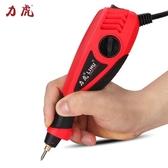 電刻筆小型電動刻字筆刻字機標記筆雕刻筆金屬電刻筆玉石雕刻機MKS 維科特3C