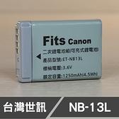 【全破解版】NB13L NB-13L 台灣世訊 副廠鋰電池 支援原廠座充 顯示電量 G7X G5X G7XII
