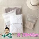 「指定超商299免運」 磨砂旅行收納袋 密封袋 整理袋 防水袋 分裝袋 大【F0093-03】