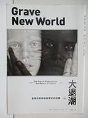 【書寶二手書T3/財經企管_ATG】大退潮:全球化的終結與歷史的回歸_史帝芬‧金恩,  吳煒聲