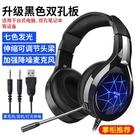 頭戴式電競耳機 運動耳機 頭戴式耳機 耳麥 耳罩式耳機 遊戲耳機 耳麥 電腦耳機 電競 電競耳機