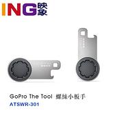 GoPro The Tool 螺絲小板手 ◆可當開瓶器使用◆ 板手工具 ATSWR-301