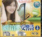 新韻系列 流行音樂 交響詩1 5片CD裝...