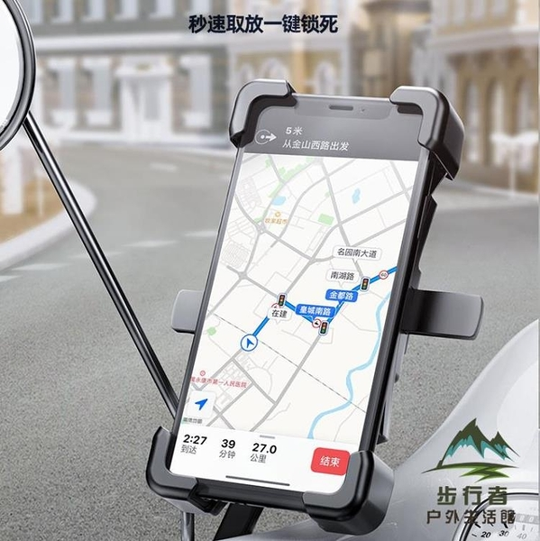 送外賣手機架導航支架機車自行車電瓶車手機機支架【步行者戶外生活館】