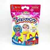 日本 GOON 大王游泳尿布-海豚女款L號3入 日本 -超級BABY