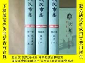 二手書博民逛書店武漢市志1980-2000罕見第六卷 政治 下Y11920 武漢