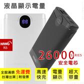 安心充電 BSMI認證【HANG 26000】K6 超大容量 行動電源 移動隨身充 電源供應 雙孔輸出+三種輸入