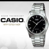 CASIO 時尚型男 MTP-1275D-1A/卡西歐/WH/最佳禮物/MTP-1275D-1ADF 現貨+排單!