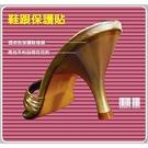 高跟鞋保護貼。波波娜拉 Bubble Nara,鞋跟保護膜 保護鞋跟不受傷 FD009