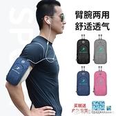 跑步手機袋臂包運動裝備收納臂套胳膊放手機套手臂包男手腕包臂袋 檸檬衣舍