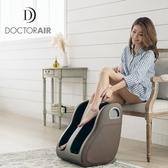 【DOCTOR AIR】3D腿部按摩器 超值加贈樺木舒壓椅+按摩枕 (市值5680)