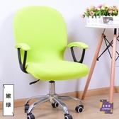 椅套 電腦椅套辦公轉椅套旋轉升降老板椅子套通用簡約現代連身防滑彈力 多色 交換禮物