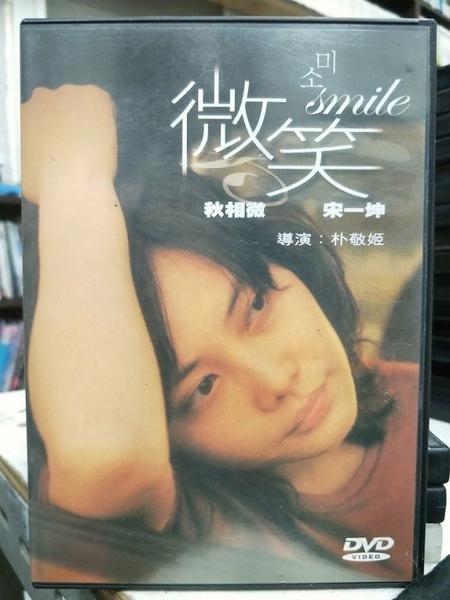挖寶二手片-H08-031-正版DVD-韓片【微笑】-秋相微 宋一坤(直購價)
