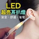 LED超亮耳扒燈 挖耳器 電燈 [百貨通]
