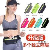 跑步腰包 運動腰包跑步手機包男女多功能戶外裝備防水隱形超薄迷你小腰帶包 多色