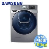 SAMSUNG 三星 19公斤潔徑門洗脫烘滾筒洗衣機 WD19J9810KP/TW