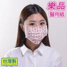 【樂品】印花成人醫用口罩 5枚 1包-可愛動物 貓咪樂園|三層式 台灣製 拋棄式口罩