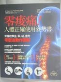 【書寶二手書T7/醫療_XHB】零痠痛!人體正確使用姿勢書_艾絲特.高克蕾