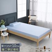 House Door 舒柔尼龍表布10cm記憶床墊超值組-單大3.5尺