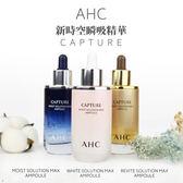 韓國 AHC 升級版 新時空瞬吸精華 50ml【櫻桃飾品】【29973】