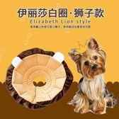 2號20-23cm 伊莉莎白頭套 獅子造型 狗狗頭套 寵物醫療圈 美容術後恢復套獅子造型卡通圈