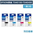 原廠墨水EPSON 1黑3彩組/T04E...
