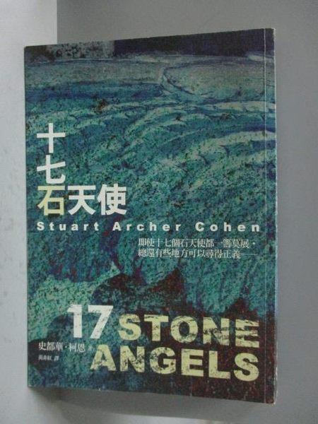 【書寶二手書T5/翻譯小說_OOW】十七石天使_黃非紅, 史都華.柯