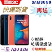 三星 Galaxy A20 手機 32G,送 空壓殼+玻璃保護貼,分期0利率 Samsung