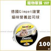 寵物家族-德國 Gimpet 竣寶貓咪營養起司球100錠